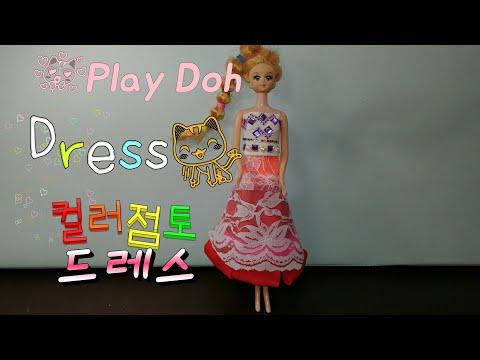 Play Doh Dress. 컬러점토 드레스.육아.놀이.미술.연년생 엄마