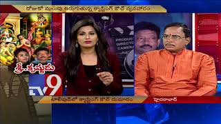 Sri Reddy on Tollywood Casting Couch || Jonnavithula reacts || RGV - TV9