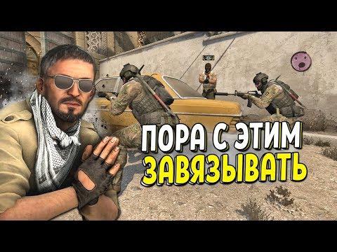 СS:GО - ПОРА БРОСАТЬ ММ - DomaVideo.Ru