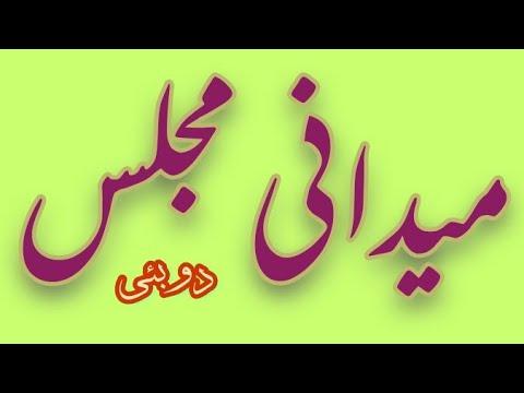 Video Jalal Khan Khattak Dubai Program 17 11 2010 download in MP3, 3GP, MP4, WEBM, AVI, FLV January 2017