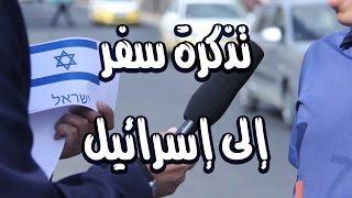 ردة فعل أطفال الأردن حين حصلوا على تذكرة سفر إلى إسرائيل || مقلب وفكرة || #8