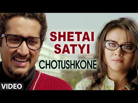 Video Official: Shetai Satyi Video Song | Bengali Film
