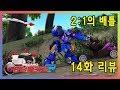 터닝메카드R 14화 '2:1의 배틀'리뷰_Turning Mecard R ep.14 [베리]