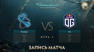 Newbee vs OG, The International 2017, Групповой Этап, Игра 1