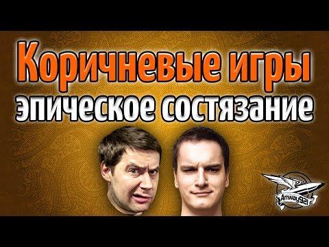 Стрим - Коричневые игры - Охота на АРТу с Никитосом