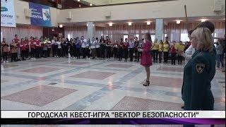 """Городская квест-игра """"Вектор безопасности"""""""