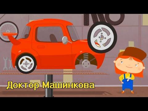 Мультфильмы для детей про машинки и