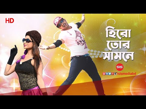Download Hero Tor Shamne - MISSED CALL (2017) | Bappy | Tamanna | Rifat & Ronti | Video Song | SIS Media HD Mp4 3GP Video and MP3