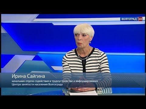 Ирина Сайгина, начальник отдела содействия в трудоустройстве и информирования Центра занятости населения Волгограда