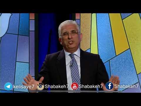 کلیسای هفت با موعظه کشیش شاهرخ افشار