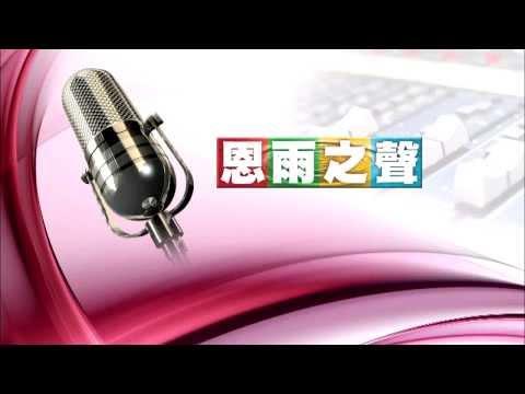 電台見證 點滴恩雨情 (二) (11/24/2013於多倫多播放)