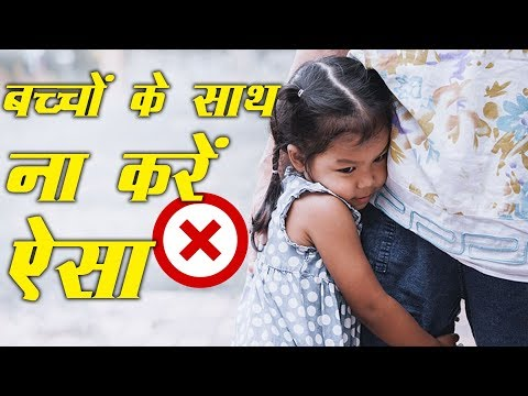 (बच्चों के साथ ना करें ऐसा || Overprotective Parenting - Duration: 3 minutes, 41 seconds.)