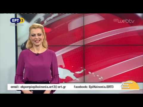Τίτλοι Ειδήσεων ΕΡΤ3 10.00 | 23/11/2018 | ΕΡΤ