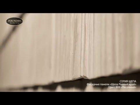 Щепа рваный край 25 см Цвет 808 Песочный