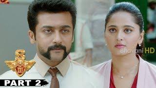 Video S3 (Yamudu 3) Full Telugu Movie Part 2 || Suriya , Anushka Shetty, Shruti Haasan MP3, 3GP, MP4, WEBM, AVI, FLV Maret 2018