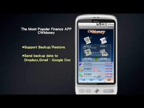 Video of CWMoney EX Expense Track
