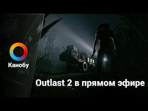 [Запись] Outlast 2 в прямом эфире