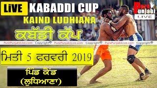 🔴[LIVE] KABADDI CUP KAIND (LUDHIANA)  5 FEB 2019 PUREPUNJABI LIVE