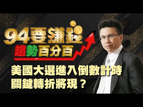 【94要賺錢/趨勢百分百】-20201026-王信傑