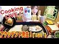 Download Lagu 【MUKBANG】 Kinoshita Yuka's Social Eating & Cooking LIVE [Hot Sandwich, Sausages]...etc [NO CAPTION] Mp3 Free