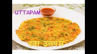 Rava Uttapam or Suji Uttapam is a Popular  Breakfast and Its taste is very YummY....So Watch it..........and Make Tasty Rava Uttapam.....Don't Forget - LIKE ! SHARE ! SUBSCRIBED ! COMMENT My Channel Link ----------https://www.youtube.com/channel/UCIZ3s4xkIz5BwDb3bsnvzvA