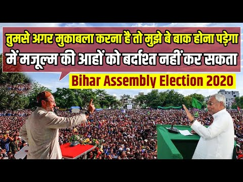 Asaduddin Owaisi Power Full Speech On Bihar Assembly Election 2020