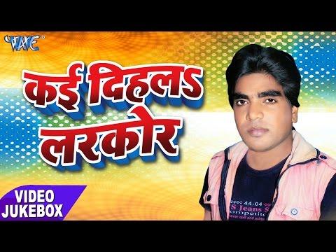 Video songs - Kai Dihala Larkor - Video JukeBOX - Vijay Sajan - Bhojpuri Hit Songs 2017 new