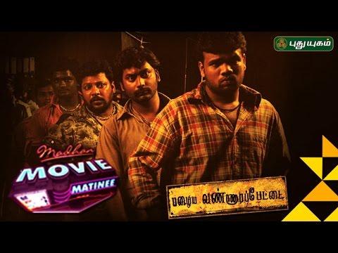 Madhan interacts with Pazhaya Vannarapettai Cast and Crew | Madhan Movie Matinee | 04/12/2016