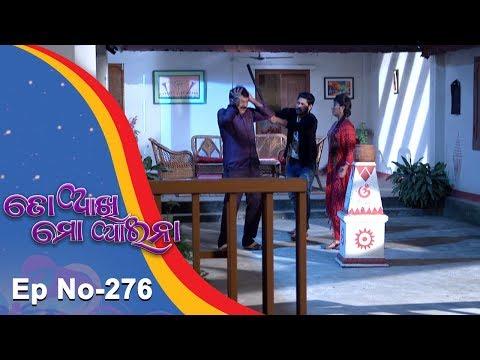 Video To Akhi Mo Aaina | Full Ep 276 | 17th Nov 2018 | Odia Serial - TarangTV download in MP3, 3GP, MP4, WEBM, AVI, FLV January 2017