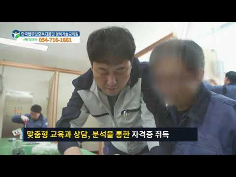 경북기술교육원 홍보영상