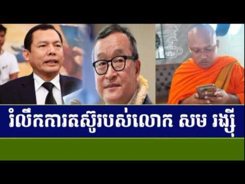 Cambodia News Today: RFI Radio France International Khmer Morning Friday 06/23/2017