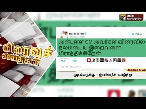 Speed-News-24-09-2016-Puthiyathalaimurai-TV