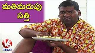 Video Bithiri Sathi Memory Loss | Satirical Conversation With Savitri | Teenmaar News | V6 News MP3, 3GP, MP4, WEBM, AVI, FLV April 2018