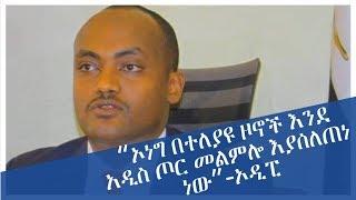 The latest Amharic News Dec 27, 2018