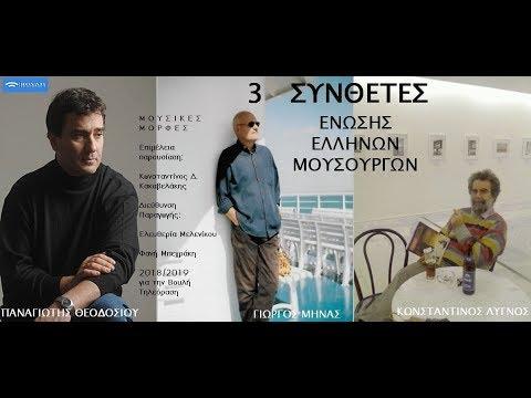 Mουσικές μορφές : 3 συνθέτες Ένωσης Ελλήνων Μουσουργών  (27/12/2018)