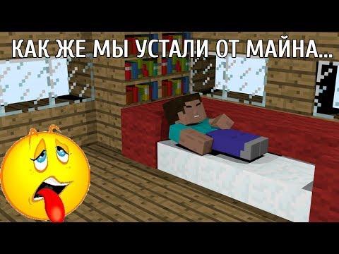 Ох.. как же мы устали от Minecraft xD