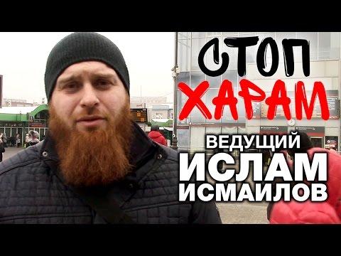 """""""Стоп харам"""". Активист """"Стопхама"""" создал шариатской патруль в Москве"""
