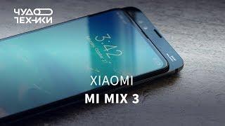 Быстрый обзор | Смартфон-слайдер Xiaomi Mi Mix 3