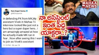 Video Kathi Mahesh vs Director Vivek Live Debate Goes Viral: RGV Tweets Praising Vivek | Mahaa News MP3, 3GP, MP4, WEBM, AVI, FLV Maret 2018