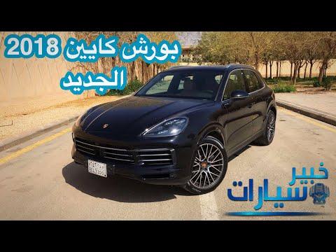 العرب اليوم - شاهد: بورش كايين 2018 الجديد بالكامل