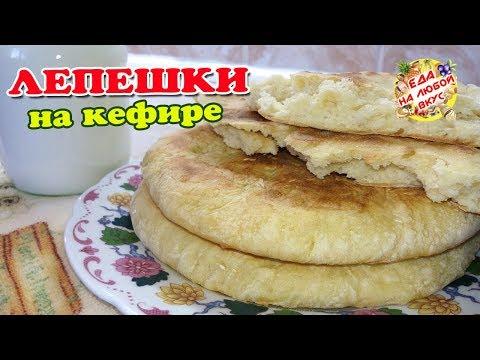 Домашние ЛЕПЕШКИ на кефире вместо хлеба На сухой сковороде. - DomaVideo.Ru