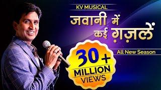 Video Jawani Mein Kayi Ghazalein I Delhi 2019 All New Season I KV Musical   RJ Raunac Bauwa download in MP3, 3GP, MP4, WEBM, AVI, FLV January 2017