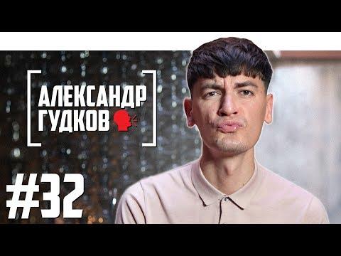 Александр Гудков о КВН Вечернем Урганте и женском юморе - DomaVideo.Ru