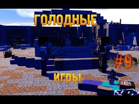 Minecraft: Голодные игры #9 - Я огреб
