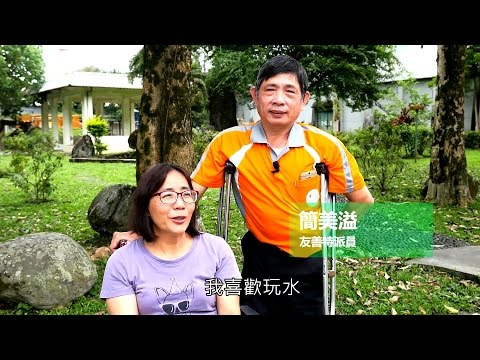 2016 友善農村:花蓮大全篇