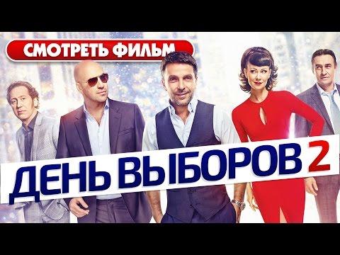 День выборов 2 / Смотреть весь фильм НD - DomaVideo.Ru