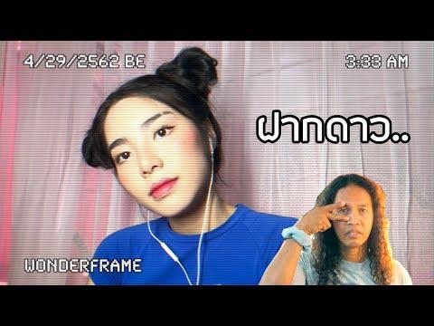 ฝากดาว - NKBOI X SAPPHIRE (เวอร์ชั่นผู้หญิง) l ☾ Cover by WONDERFRAME☽