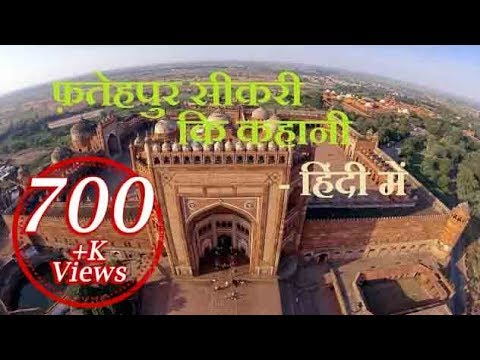 Video Story of Fatehpur Sikri - Hindi download in MP3, 3GP, MP4, WEBM, AVI, FLV January 2017