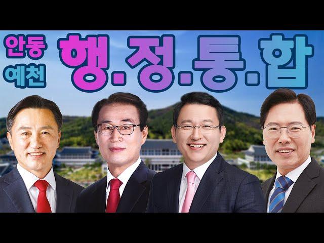안동 예천 행정통합! 후보자들의 생각은?/ 안동MBC