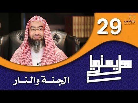 الحلقة التاسعة والعشرون الجنة والنار للشيخ نبيل العوضي